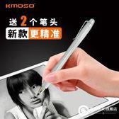 電容筆 鋁合金筆身 第四代更靈敏 更順滑 筆掛設計 觸屏觸控筆 觸摸手寫筆 Zbrb8