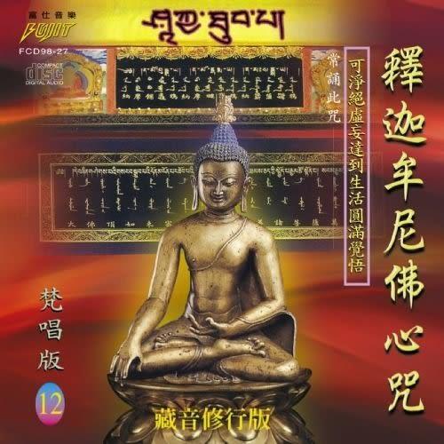 梵唱版 12 釋迦牟尼佛心咒 CD (購潮8)