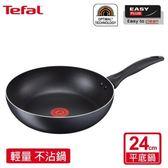 Tefal 法國特福輕食光系列24CM 不沾平底鍋SE B1420414