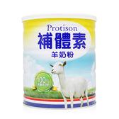 補體素-高鈣羊奶粉 700g /罐 大樹