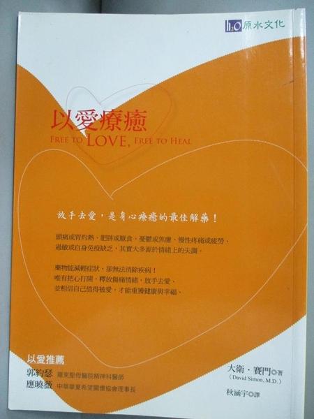 【書寶二手書T2/心靈成長_HAG】以愛療癒_南西, 大衛.賽