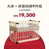 【期間限定】日本 farska 經典款-親子共寢大床+純棉床墊組(1+9件)