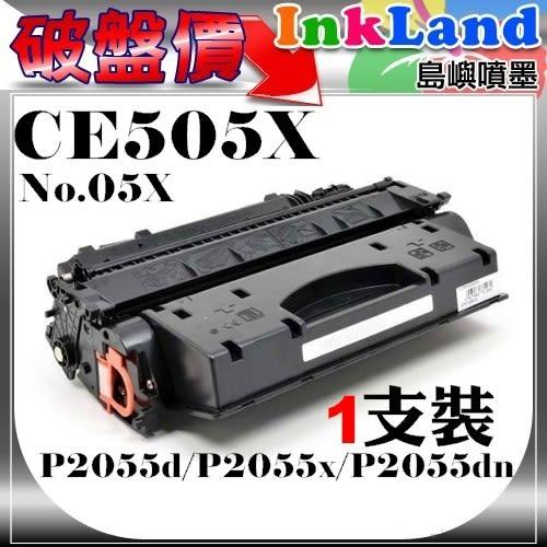 HP P2055dn/P2055x 高容量相容碳粉匣 【適用型號】CE505X/CE505/505X/505/05X (No.05X)