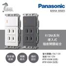 國際牌 Panasonic RISNA 系列 埋入式螢光燈開關 插座 組合 WTRF4366H 灰色