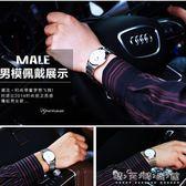 時尚男女士手錶超薄簡約男錶女錶防水男款學生情侶錶機械石英 晴天時尚館