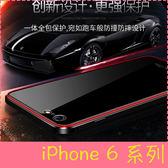【萌萌噠】iPhone 6 6S Plus 奢華撞色款 炫酷金屬電鍍邊框+鋼化玻璃背板保護殼 全包防摔手機殼