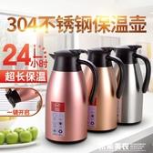304不銹鋼內膽真空保溫壺家用大容量開水瓶便攜旅行暖壺熱水瓶2升ATF 米希美衣