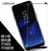 三星 Galaxy Note8 玻璃貼 N9500全屏 縮小版 曲面 絲印 全貼合 保護貼 滿版 鋼化膜 9H防爆玻璃膜