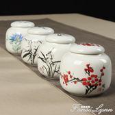 陶瓷茶葉罐 香粉罐密封罐小中藥罐 小號白瓷儲物罐定制 igo  范思蓮恩