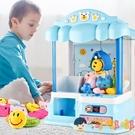 兒童抓娃娃機玩具家用小型迷妳夾公仔機投幣扭蛋遊戲機【淘嘟嘟】