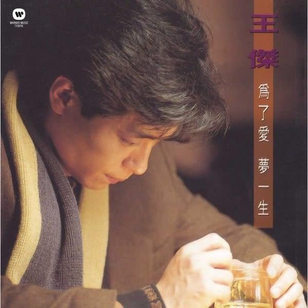 王傑 為了愛 夢一生 CD(購潮8)