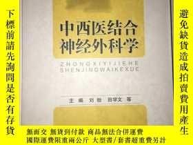 二手書博民逛書店S10罕見中西醫結合神經外科學 精裝Y16651 劉舫 田學文