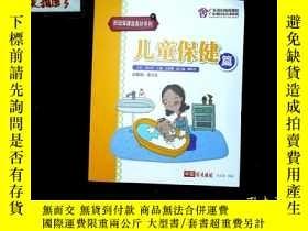二手書博民逛書店罕見兒童保健篇Y269382 張小莊 中國家庭醫生雜誌社