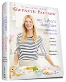 (二手書)葛妮絲派特洛:父親的寶貝女兒:超級美味又非常簡單的150道食譜,慶祝和..