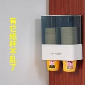 一次性杯子架取水杯器飲水機創意置物架自動紙杯架家用商用取杯器 創意空間