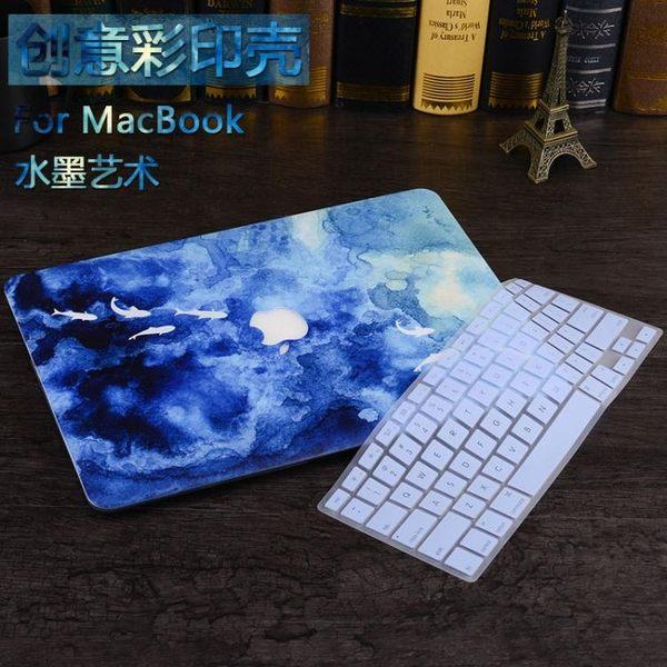 蘋果筆記本保護殼macbook電腦air外殼pro13英寸13.3套15創意12mac 【中秋節禮物八折搶購】