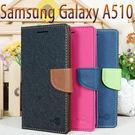 【韓風皮套】三星 Samsung Galaxy A5 2016 SM-A510Y 書本翻頁式側掀保護套/插卡手機套/斜立支架保護殼