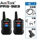 【EC數位】ROWA 樂華 AnyTalk FRS-923 無線對講機 免執照 1組2入 輕便 長距離 對講機