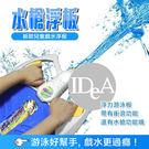 IDEA 兒童浮板 水槍 幼兒 游泳 運動戶外 夏天 配件 戲水趴浪板 沖浪 非泳圈