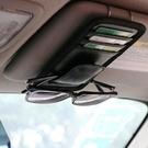 汽車眼鏡夾票據夾遮陽板置物掛袋