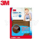 3M 兒童安全系列防撞護角-褐色