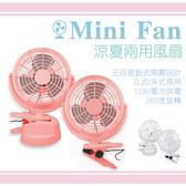 FAN 24 立式夾式兩用USB 風扇靜音夾扇360 度調整電風扇小風扇嬰兒車降溫辦公室小