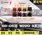 【長毛】98-05年 W220 S系列 避光墊 / 台灣製、工廠直營 / w220避光墊 w220 避光墊 w220 長毛 儀表墊