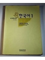 二手書《Korean Level 1 Textbook, 2nd Edition (Revised and Enlarged) Korean and English》 R2Y ISBN:8953905532