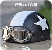 【優選】機車頭盔電動車哈雷盔復古半覆輕便式半盔