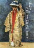 舞動文化:沖繩竹富島的民族誌