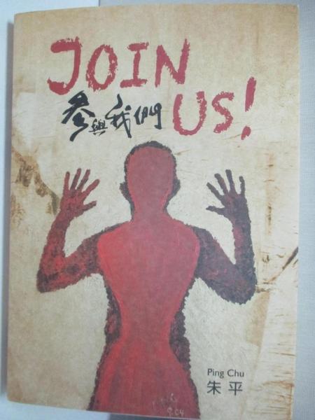 【書寶二手書T1/廣告_B5U】Join Us 參與我們_朱平