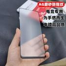 HTC D20 Pro磨砂鋼化玻璃膜U20 5G霧面防指紋D19+手機保護D19S