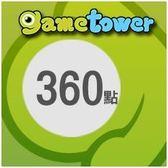 鈊象電子 Game淘卡360點 點數卡 - 可刷卡【嘉炫電腦JustHsuan】