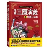 漫畫三國演義(1)桃園三結義