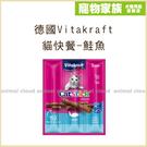 寵物家族-德國Vitakraft貓快餐-鮭魚(每包3條入)