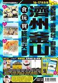 (二手書)濟州釜山食玩買終極天書16-17