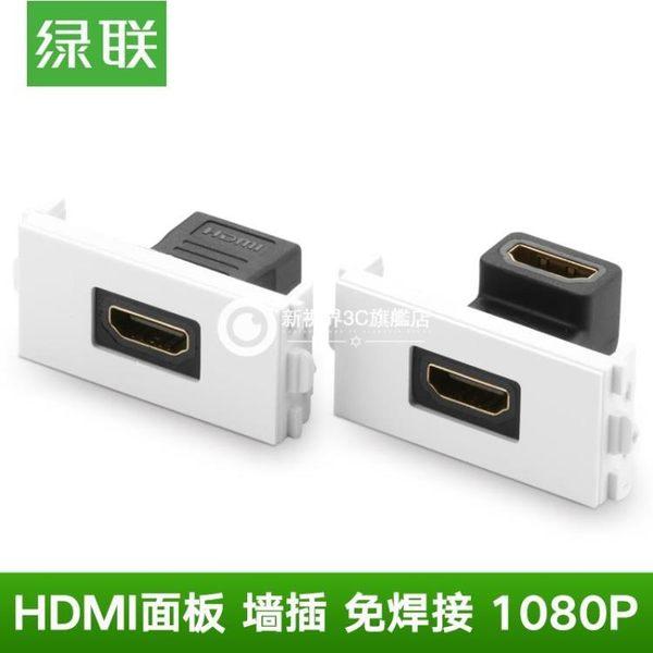 hdmi面板86墻插座模塊1.4版90度彎頭高清免焊接1080P工程布線-Fkjl15