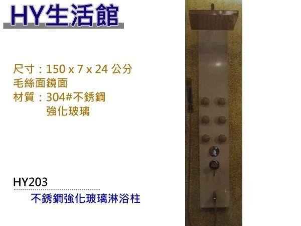《HY生活館》不銹鋼毛絲面玻璃淋浴柱 HY203 大型花灑淋浴柱