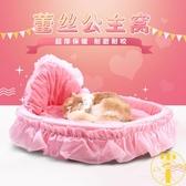寵物時尚四季蝴蝶結蕾絲公主床 貓床狗窩【雲木雜貨】