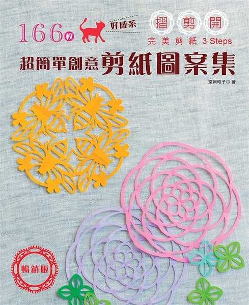 166枚好感系×超簡單創意剪紙圖案集(暢銷版):摺!剪!開!完美剪紙3 Steps