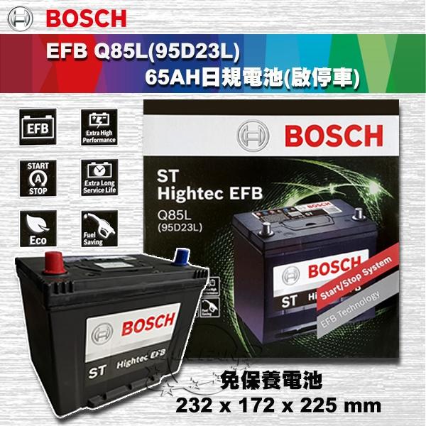 【愛車族】BOSCH EFB Q85L 95D23L 電瓶 日規 | 啟停車 | 怠速熄火 I STOP 汽車電瓶/專用電池/電池