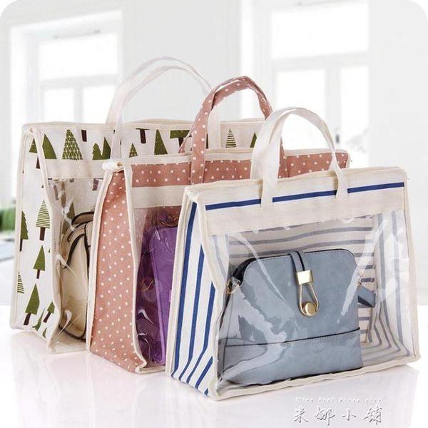 時尚手提包包收納袋防塵袋衣櫥衣櫃收納掛袋透明皮包整理儲物袋子 【米娜小鋪】