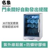 【客訂品】名象 TT-567 四層 紫外線 烘碗機