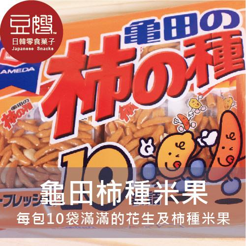 【即期良品】日本零食 龜田柿種米果(新包裝9袋入)