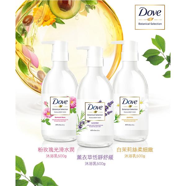 DOVE多芬 日本植萃沐浴乳 500g (多款任選) ◆86小舖 ◆