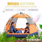 露營帳篷 帳篷戶外帳篷屋成人兒童野營全自動防暴雨露營雙人蒙古包室內賬蓬 快速出貨
