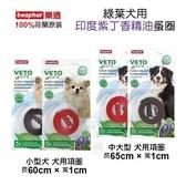 *KING WANG*荷蘭beaphar 樂透《綠葉犬用印度紫丁香精油蚤圈-中大型犬│小型犬用》60~65cm