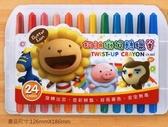 臘筆雄獅CY-003 24色旋轉臘筆【文具e指通】