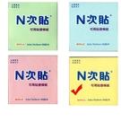 StickN N次貼 單包便條貼/便條紙/便利貼 3x3in 黃 76x76mm NO.61115