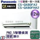 【信源】(含標準安裝)12坪nanoeX+G負離子【Panasonic冷暖變頻一對一】CS-QX80FA2+CS-QX80FHA2